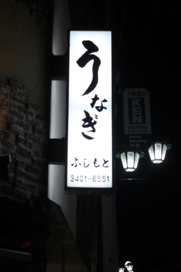 頭をよぎる「ひふみん」の顔【北参道】 画像