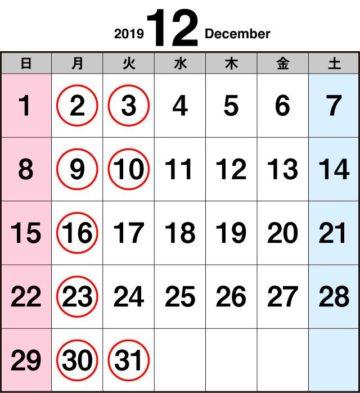 12月2日・12月3日は連休になります☆ 画像