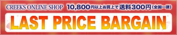 サマーバーゲン 10800円以上お買い上げで送料無料
