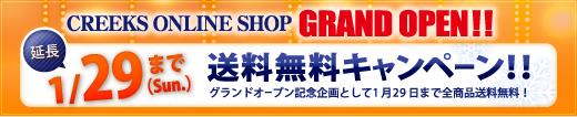 CREEKSオンラインショップグランドオープン!大好評につき1月29日まで送料無料!