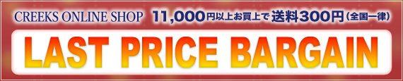 summer_bargain