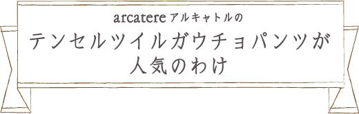 arcatereアルキャトルのテンセルツイルガウチョパンツが人気のわけ