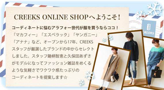コーディネートに悩むアラフォー世代が服を買うならココ!「マカフィー」「エスペラック」「ヤンガニー」「アナナ」など、オープンから17年、CREEKSスタッフが厳選したブランドの中からセレクトしました。スタッフ鋤柄智恵と久保田あずさがモデルになってファッション雑誌をめくるような気軽さでワクワク感たっぷりのコーディネートを提案します☆